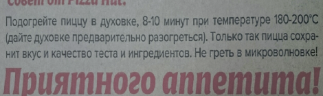 Совет от Pizza Hut